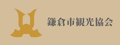 鎌倉市観光協会.jpg