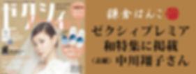 ゼクシィ中川翔子.jpg