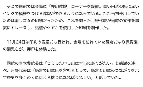 タウンニュース記事2