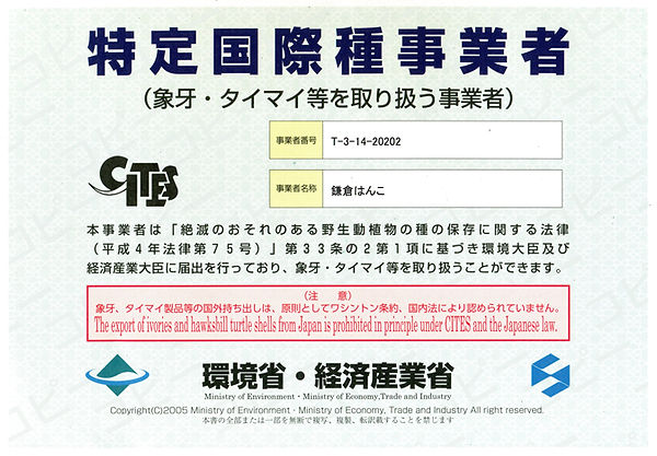 経済産業省認定書