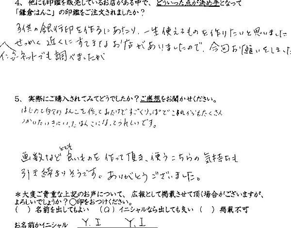 評判・口コミ7.jpg
