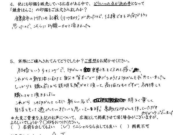 評判・口コミ5.jpg