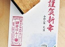 タウンニュースに「風雅印」「エシカル年賀状」の記事が掲載されました