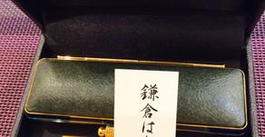 葉山のお客様の御印章