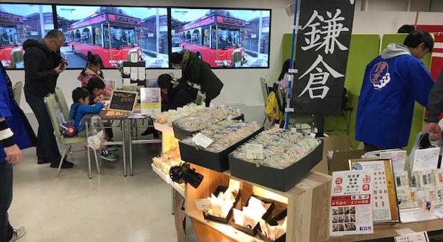 鎌倉市観光協会のイベント