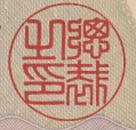 日銀総裁之印