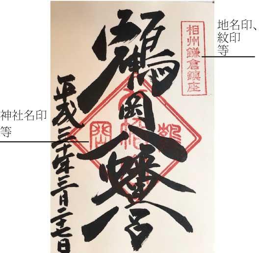 神社御朱印について.jpg