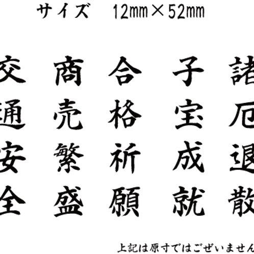 祈願印(5本セット)