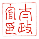 250px-太政官印.png