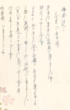 手紙便箋.jpg