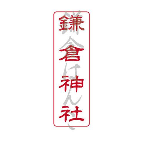神社名印 隷書