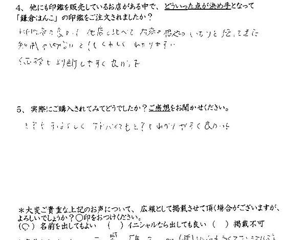 評判・口コミ10.jpg