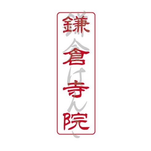 寺院名印 隷書