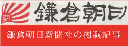 kamakuraasahi.jpg