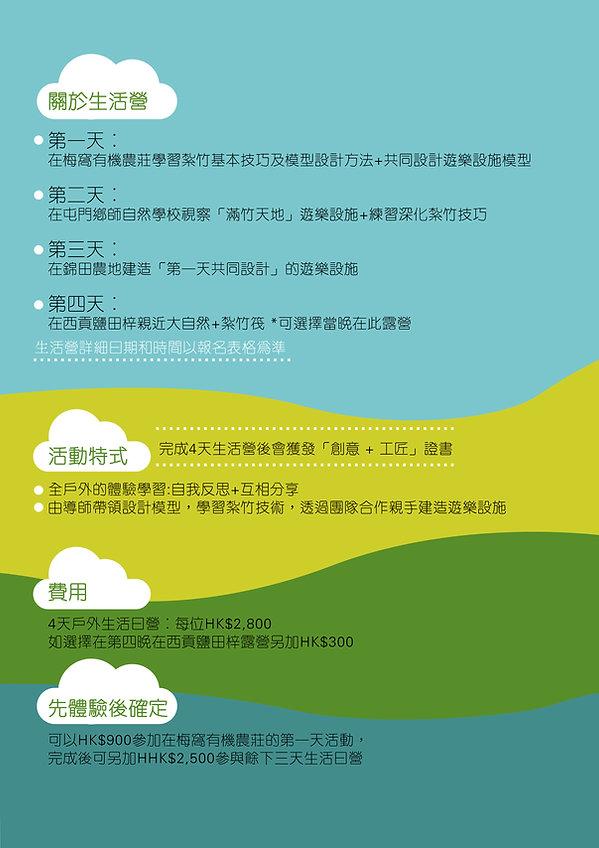 IP_BambooSummerCampPoster2021_Full-2.jpg