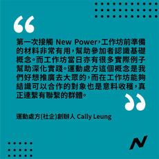 New Power New Value