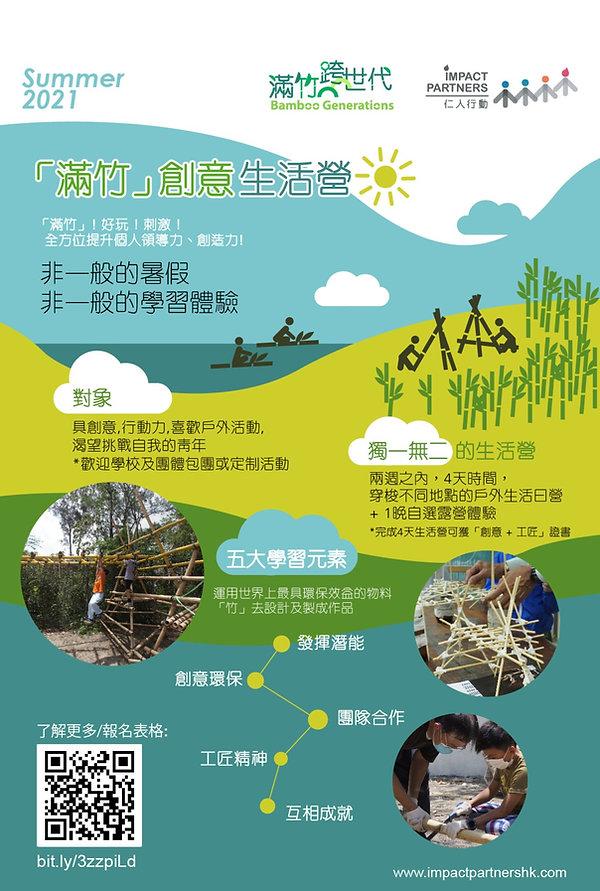IP_BambooSummerCampPoster2021Chi_edited.
