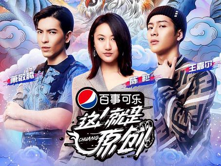 這就是原創 《中國好歌曲 第四季》