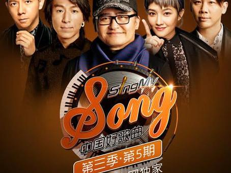 中國好歌曲 第三季