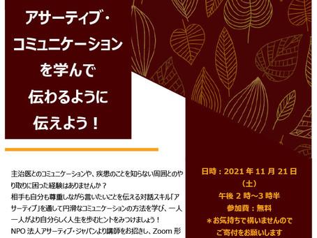 歩む会主催 秋の特別企画 「アサーティブ・ コミュニケーションを学んで 伝わるように 伝えよう!」参加申し込み受付スタート!