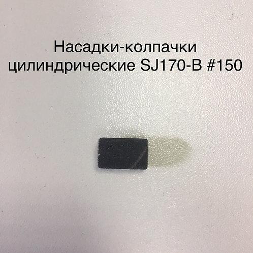 Насадки-колпачки цилиндрические Sj170-B 150 грит