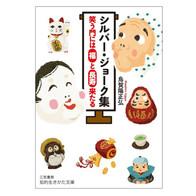 『シルバー・ジョーク集:笑う門には「福」と「長寿」来たる』