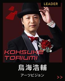 Leader 鳥海 浩輔 Kohsuke Toriumi アーツビジョン