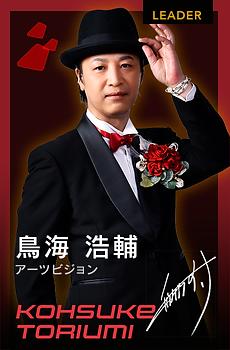 Leader 鳥海 浩輔 Kohsuke Toriumi