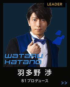 Leader 羽多野 渉 Wataru Hatano 81プロデュース