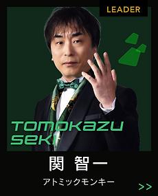 Leader 関 智一 Tomokazu Seki アトミックモンキー
