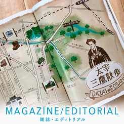 MAGAZINE/EDITORIAL|雑誌・エディトリアル