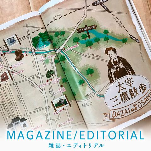 MAGAZINE/EDITORIAL 雑誌・エディトリアル