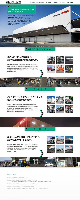 works_isuzu-linex_01.jpg