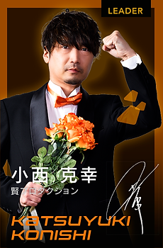 Leader 小西克幸 Katsuyuki Konishi