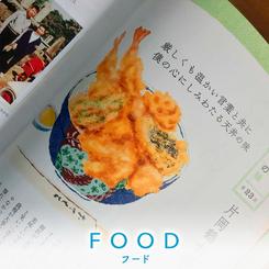 FOOD|フード
