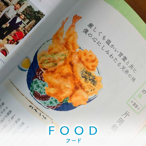 FOOD フード