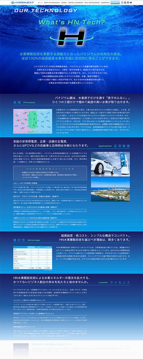 hn_web-ourtechnology.jpg