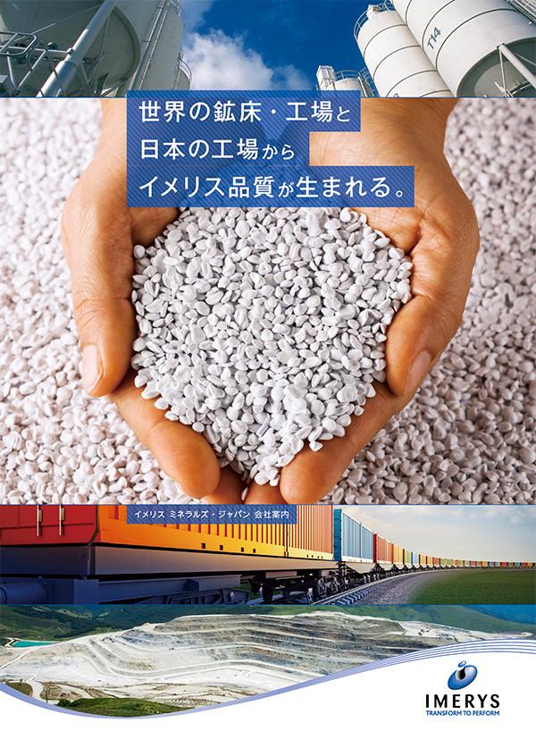 imj_company-brochure-cover.jpg
