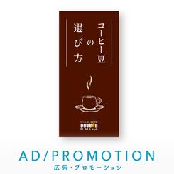 AD/PROMOTION|広告・プロモーション