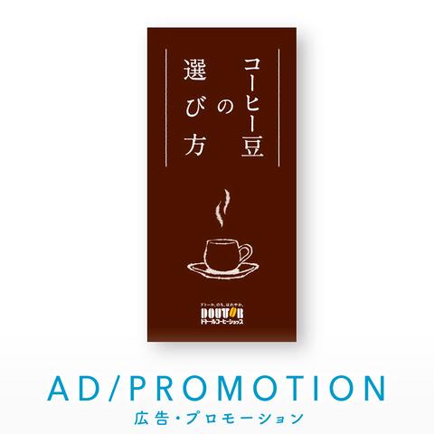 AD/PROMOTION 広告・プロモーション