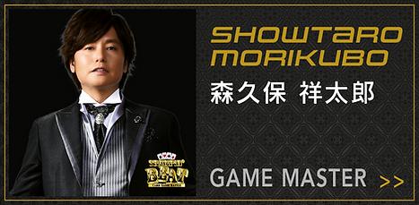 Game Master 森久保祥太郎 Showtaro Morikubo