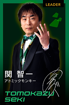 Leader 関 智一 Tomokazu Seki