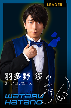 Leader 羽多野 渉 Wataru Hatano