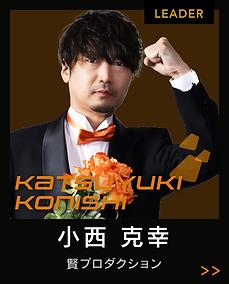 Leader 小西克幸 Katsuyuki Konishi 賢プロダクション