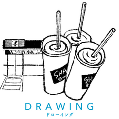 DRAWING|ドローイング