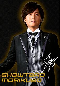 Game Master 森久保 祥太郎 Showtaro Morikubo