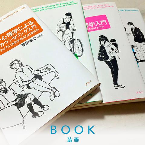 BOOK|書籍