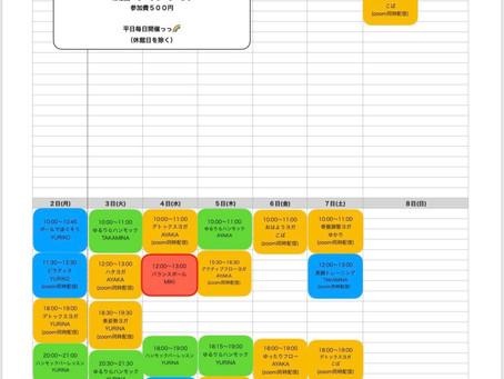 8月一週目のスケジュールです