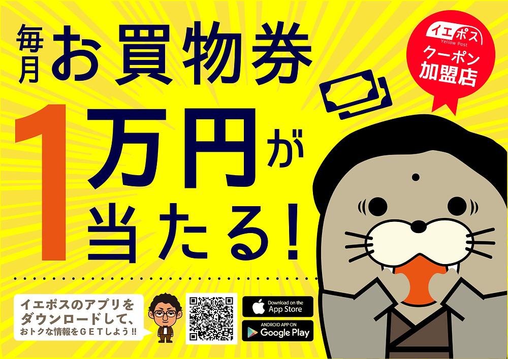 毎月1万円が当たるキャンペーンがスタート
