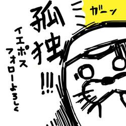 イエポス4コマ-卒業式編-